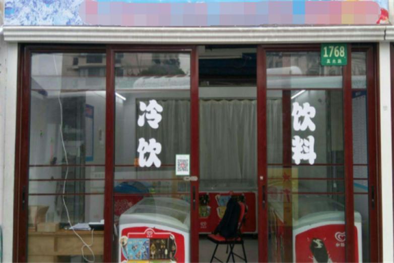 上海冷饮加盟