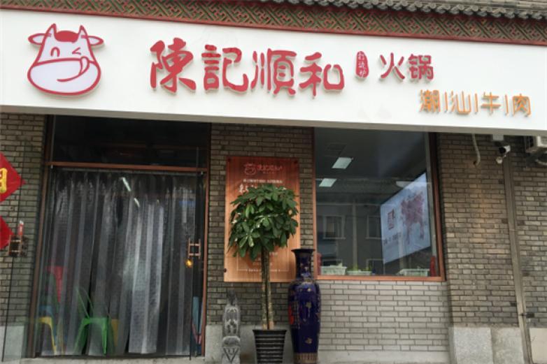陈记顺和潮汕牛肉加盟