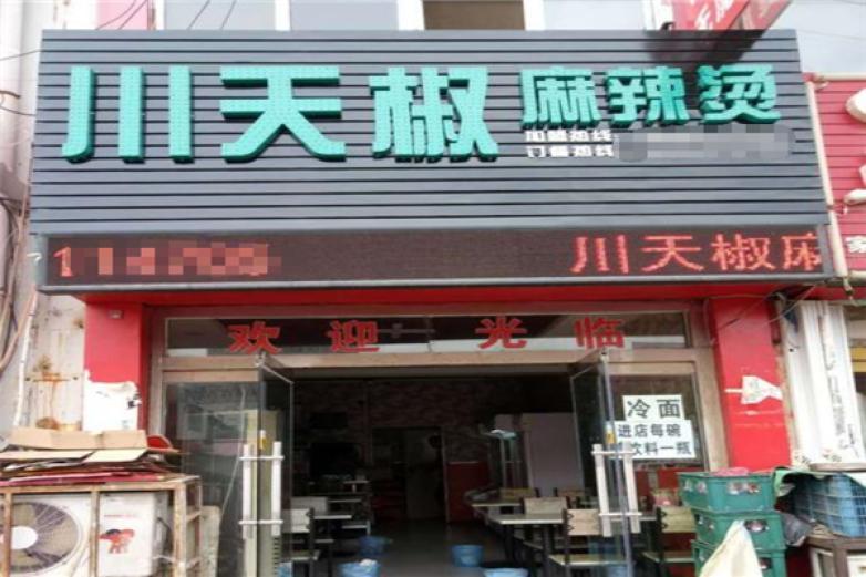 川天椒麻辣烫总店加盟