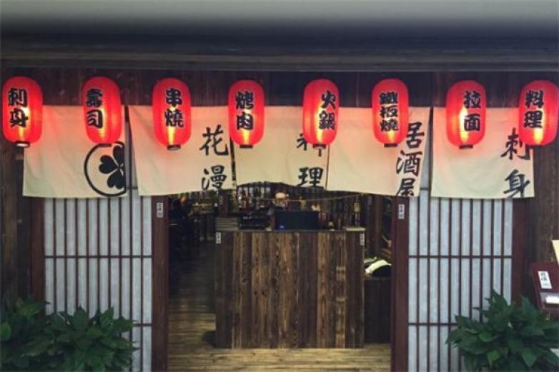 花和日本料理加盟