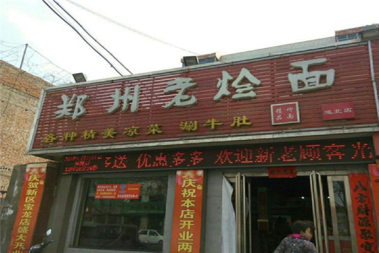 郑州烩面加盟