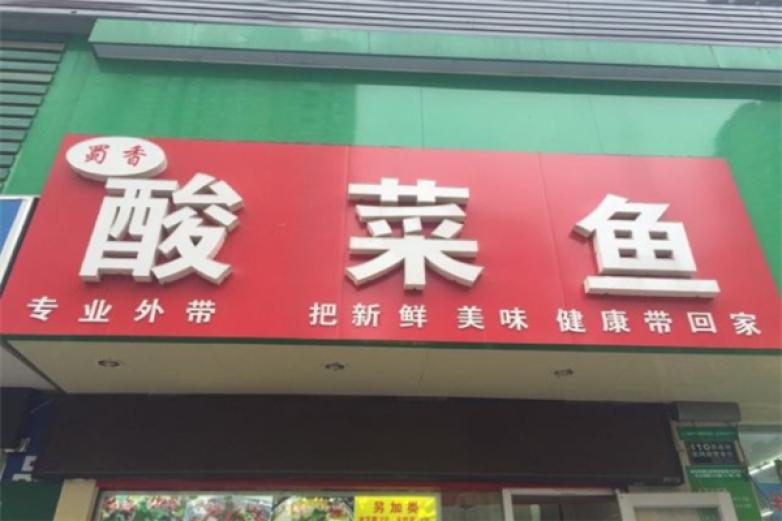 蜀香酸菜魚加盟