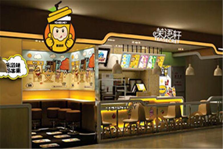 茉语轩冰淇淋加盟