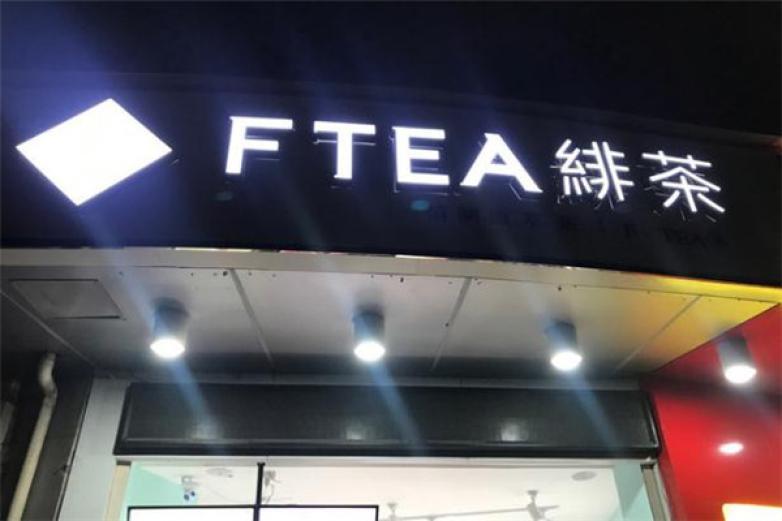 FTEA绯茶加盟