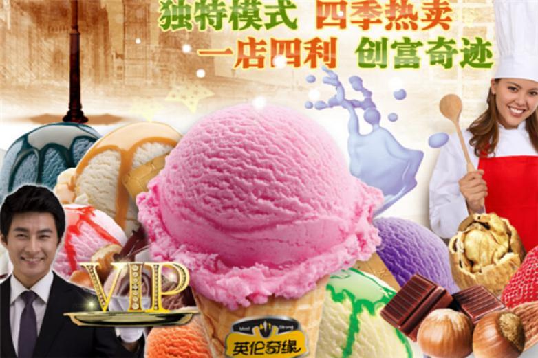 英伦奇缘冰淇淋加盟