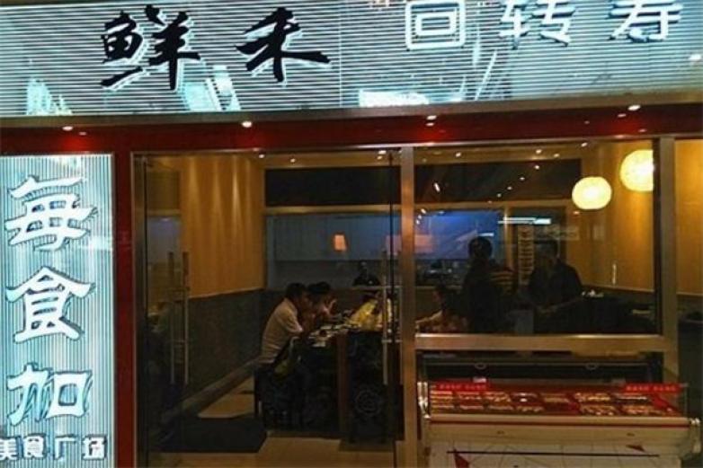 鲜禾寿司加盟
