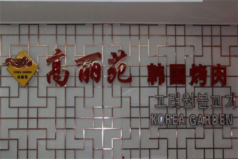 高麗苑韓國烤肉加盟