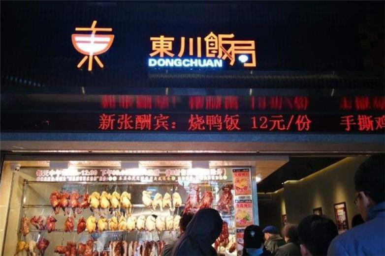 东川饭局加盟