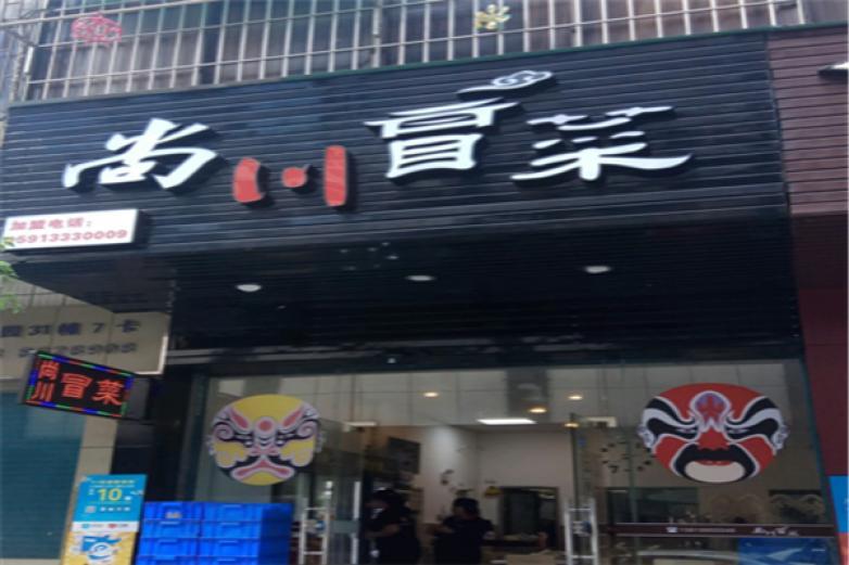 尚川冒菜加盟
