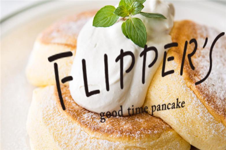 flippers pancake加盟