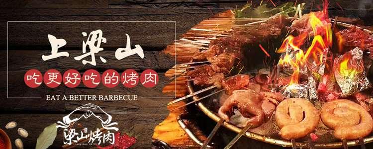 梁山烤肉加盟