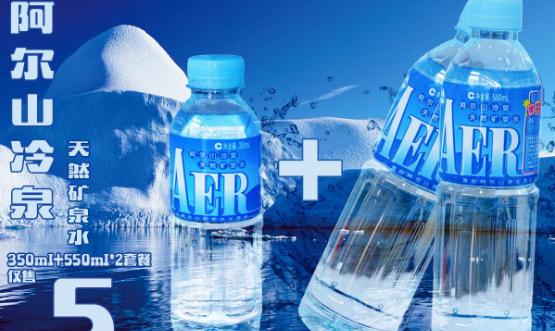 阿尔山矿泉水多少钱一瓶
