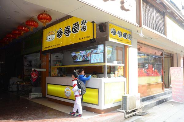 寿司哪个好吃 寿司加盟怎样