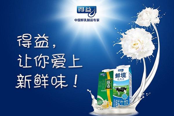 得益乳业订奶价格表