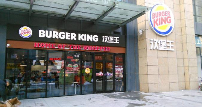 汉堡王好吃的汉堡排名