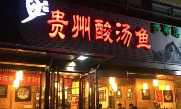 酸汤鱼是哪个省的菜 酸菜鱼店前景怎么样