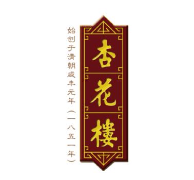 上海杏花楼