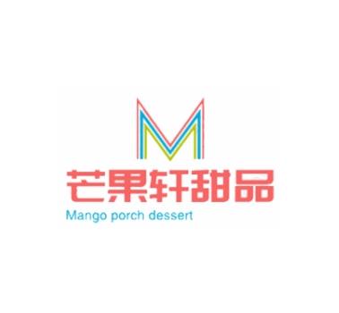 芒果轩港式甜品