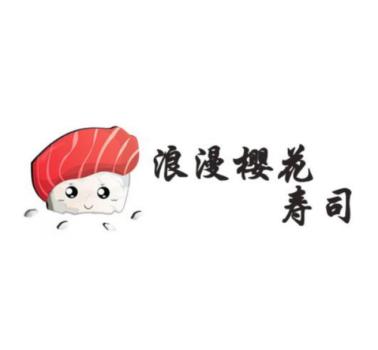 浪漫櫻花壽司