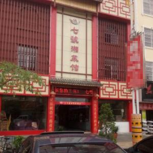 七号湘菜馆