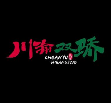 川渝雙驕冒菜