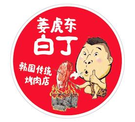姜虎东白丁烤肉