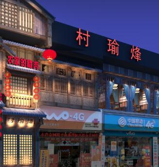 村瑜烽土菜馆