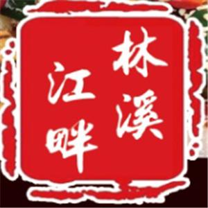 林溪江畔烤鱼