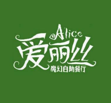 爱丽丝主题餐厅