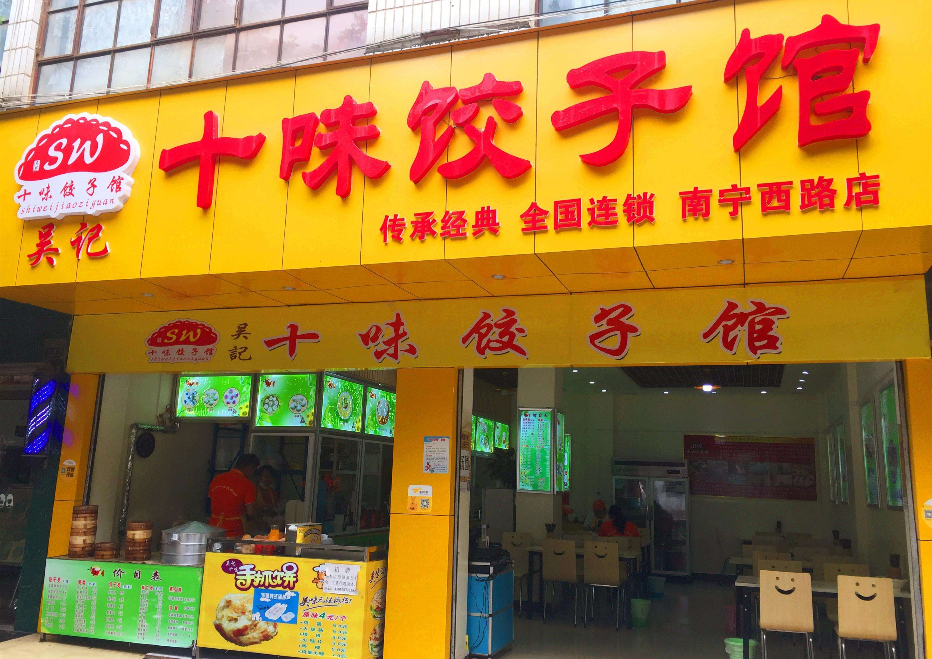 十味餃子館