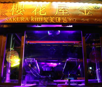 樱花屋酒吧