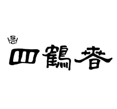 四鹤春面馆