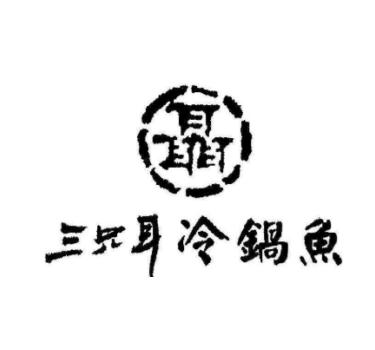 三只耳冷锅鱼火锅