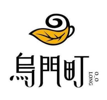 乌门町奶茶