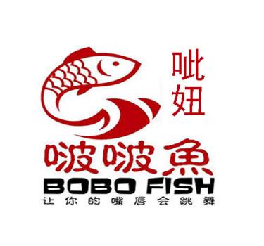呲妞啵啵鱼