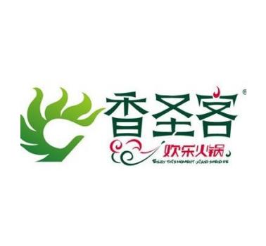 香圣客火锅