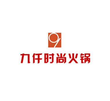 九仟时尚火锅