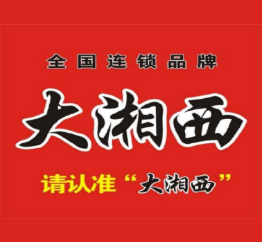 大湘西泡菜