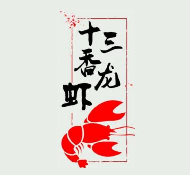 上海十三香小龙虾