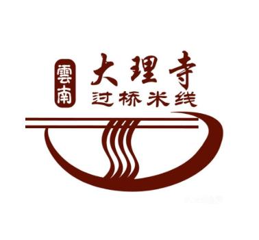 大理寺云南米线