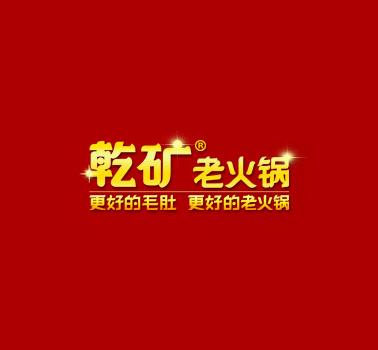 重庆乾矿火锅