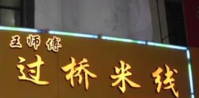 王師傅米線