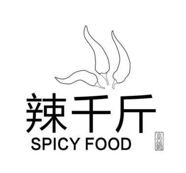 辣千斤火锅