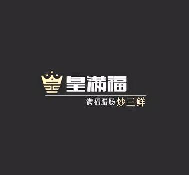 皇满福三汁焖锅