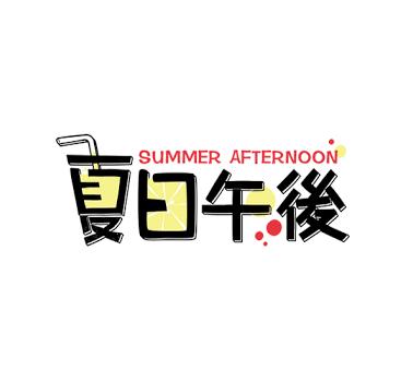夏日午后饮品加盟