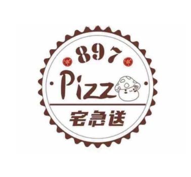 897披萨