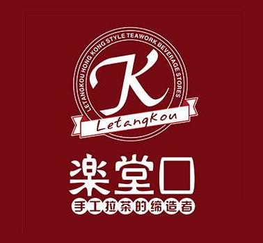 乐堂口奶茶店