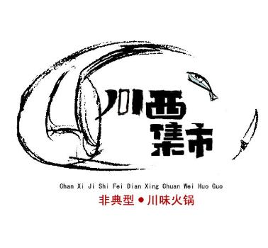 川西集市火锅