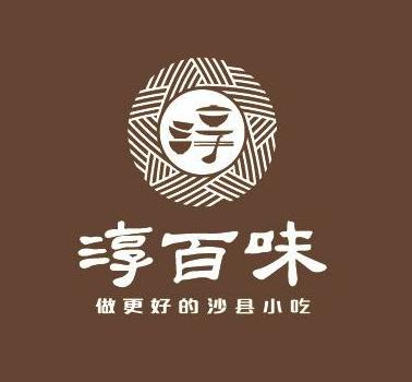 淳百味中式快餐