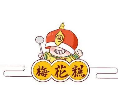 陸氏梅花糕